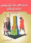 بازی های شاد آپارتمانی برای کودکان