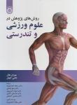 روش های پژوهش در علوم ورزشی و تندرستی