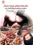مکملها و داروهای نیروزا در ورزش (به همراه روشها و داروهای کاهش وزن)