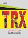TRX، تمرینات تعلیقی