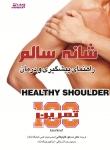 شانه سالم (راهنمای پیشگیری و درمان آسیبهای متداول شانه با 100 تمرین)