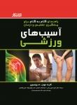 آسیبهای ورزشی (راهنمای گام به گام برای پیشگیری، تشخیص و درمان)