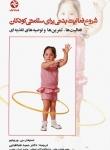 شروع فعالیت بدنی برای سلامتی کودکان