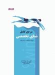 مرجع کامل شنای تخصصی (ویژه شناگران و مربیان)