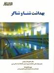 بهداشت شنا و شناگر