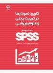 کاربرد نمودارها در تربیتبدنی و علوم ورزشی (با کمک نرمافزار SPSS)
