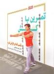 تمرین با کش (تناسب اندام و افزایش قدرت)