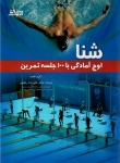 شنا (اوج آمادگی با 100 جلسه تمرین)