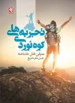 تجربه های کوهنوردی - معرفی قلل ناشناخته