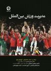 مدیریت ورزش بین الملل