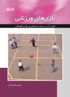 بازی های ورزشی(نقش آن در رشد جسمانی و روانی کودکان)