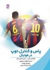 پاس و کنترل توپ در فوتبال