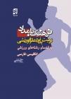 فرهنگ تربیت بدنی و علوم ورزشی بامداد - انگلیسی/فارسی (جیبی)