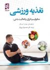 تغذیه ورزشی(متابولیسم انرژی و فعالیت بدنی)