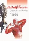 مقدمات آناتومی انسان