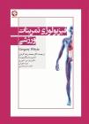 فیزیولوژی تمرینات ورزشی